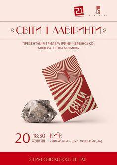 Книжка Ірини Червінської «Світами і лабіринтами» | Київ - 20 Жовтня 2017 | Litcentr