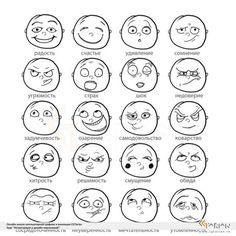 эмоция лица рисунок - Пошук Google