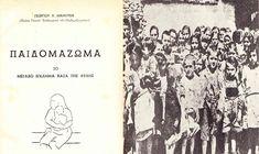 ΠΑΤΡΙΑΡΧΕΑΣ ΒΑΣ. ΔΗΜΟΣΘΕΝΗΣ: ΑΥΓΟΥΣΤΟΣ 1949 «ΠΟΡΕΙΑ ΣΤΟ ΓΡΑΜΜΟ ΚΑΙ ΤΟ ΒΙΤΣΙ»