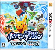 Ladies and gentlemen, Pokemon Mystery Dungeon: Magnagate and the Infinite Labyrinth is now in retailers and the NIntendo eShop in Japan.
