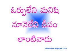 Telugu Quotes Oorpuleni Manishihttp://mafunnies.blogspot.com/2013/06/telugu-quotes-oorpuleni-manishi.html
