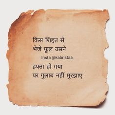First Love Quotes, Love Smile Quotes, Love Quotes For Him, Mixed Feelings Quotes, Good Thoughts Quotes, Good Life Quotes, Hindi Words, Hindi Shayari Love, Poetry Hindi