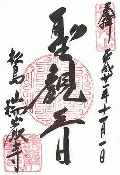 Shu-in of Zuigan-ji temple, Miyagi, Japan 瑞巌寺 朱印