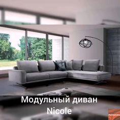 Итальянские диваны ручной работы. Диваны MaxDivani - это 2-х или 3-х местные диваны разных размеров, модульные диваны с оттоманкой или угловые диваны, диваны с реклайнером. Хотите подобрать диван для Вашей гостиной, для вашего интерьера - кликните на картинку. Sofa, Couch, Furniture, Home Decor, Settee, Settee, Decoration Home, Room Decor, Home Furnishings