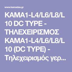 KAMA1-L4/L6/L8/L10 DC TYPE - ΤΗΛΕΧΕΙΡΙΣΜΟΣ KAMA1-L4/L6/L8/L10 (DC TYPE) - Τηλεχειρισμός γερανογεφυρών Crane, Remote, Pilot