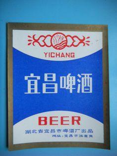 酒标:宜昌啤酒chinese vintage beer label