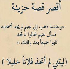 Ali Quotes, Quran Quotes, Poetry Quotes, Wisdom Quotes, True Quotes, Words Quotes, Funny Quotes, Short Quotes Love, Arabic Love Quotes