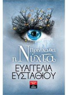 prin xathei i nixta Books To Read, My Books, Book Lovers, Movie Posters, June, Film Poster, Popcorn Posters, Film Posters, Book Nerd