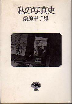 私の写真史 桑原甲子雄 晶文社