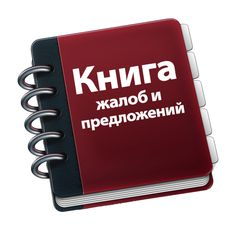 Ведущие российские интернет-агрегаторы создали единую систему жалоб для всех интернет-магазинов. Теперь учитывать мнение покупателей станет еще проще - http://www.seoschoolpro.ru/sozdana-edinaya-ploshhadka-dlya-priema-i-obrabotki-zhalob-pokupateley/
