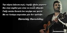Amazing Songs, Greek Quotes, Philosophy, My Life, Lyrics, Life Quotes, Therapy, Love, Words