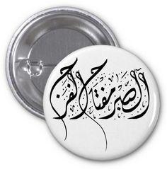 """Badge avec calligraphie """"La patience est la clé de la réussite (de la délivrance)..."""" - الصبر مفتاح الفرج - Objet de décoration - Idée cadeau - Oeuvre artisanale"""