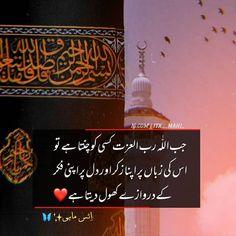 Urdu Quotes Images, Best Urdu Poetry Images, Post Quotes, Love Poetry Urdu, Quotations, Qoutes, Best Islamic Quotes, Islamic Inspirational Quotes, Religious Quotes