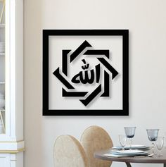 Islamic Wall Art Allah Arabesque Design by Sukar Decor Wall Art Sets, Framed Wall Art, Wall Art Decor, Arabic Calligraphy Art, Caligraphy, Flame Tattoos, Islamic Paintings, Glass Printing, Islamic Wall Art
