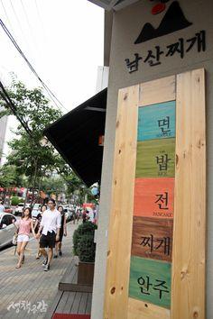 wikitree | 거리에서 포착한 잘생긴 '한글간판'