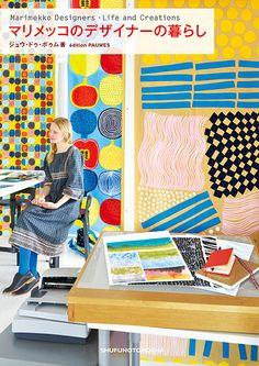 Marimekko Designers - Life and Creations , edited and published by édition Paumes. ジュウ・ドゥ・ポゥム著『マリメッコのデザイナーの暮らし』より