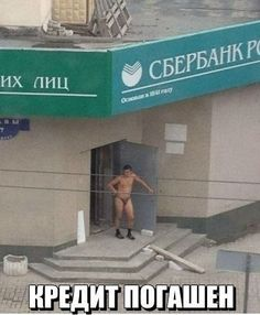 Фабрика приколов. #кредит погашен