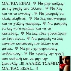 Greek Quotes, True Facts, How Are You Feeling, Thoughts, Feelings, Sayings, Words, Hearts, Smile