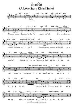รวมโน๊ตเพลงพระราชนิพนธ์ รวมคอร์ดเพลงพระราชนิพนธ์ โน๊ตเพลงในหลวง เพลงพระราชนิพนธ์ ภาพใหญ่ดูชัดเจน