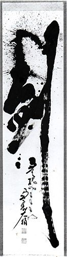 Bunsho - Sword