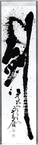 """Sword"" - Zen calligraphy by Kasumi Bunsho"