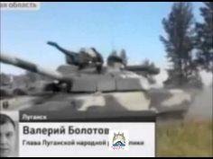 Болотов сегодня  ведутся бои в Красном Партизане 19 06 2014 Украина сего...