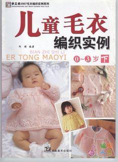 【转载】【引用】太多的宝宝衣服电子书上的 - 尘的日志 - 网易博客 - 晚风清凉 - 晚风清凉