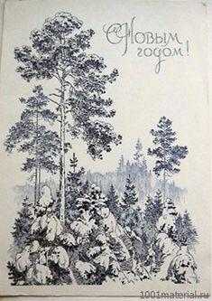 Старые советские открытки «С Новым годом», чёрно-белые, 40-60х (Альбом №2) « Ностальгия по советскому