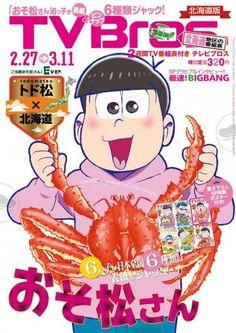 Magazine-Todomatsu