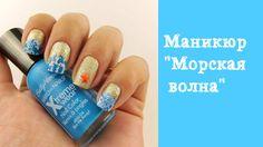 Маникюр Морская волна ( водный маникюр/water manicure.  )