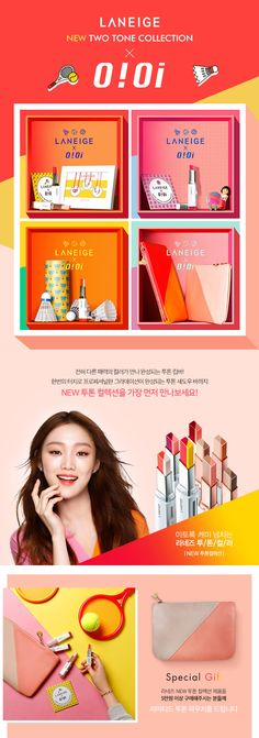 Laneige, promotion page Web Design, Graph Design, Email Design, Page Design, Cosmetic Web, Cosmetic Design, Event Banner, Web Banner, Beauty Web