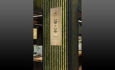 MALEBRANCHE アスティ店 - WORKS|TDO + moonbalance|辻村久信デザイン事務所・株式会社ムーンバランス