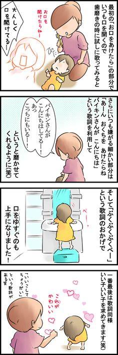 2歳娘が歯みがきを嫌がる…ビックリするほど効いた、魔法の動画「はみがきのうた」の画像2 Baby Kids, Children, Life, Japan, Boys, Okinawa Japan, Kids, Japanese Dishes, Sons