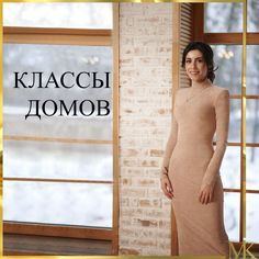 Классификация домов в Киеве High Neck Dress, Dresses, Fashion, Turtleneck Dress, Vestidos, Moda, Fashion Styles, Dress, Fashion Illustrations