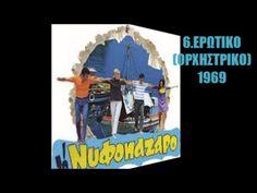 ΓΙΑΝΝΗΣ ΣΠΑΝΟΣ ΕΡΩΤΙΚΟ( ΟΡΧΗΣΤΡΙΚΟ) 1969