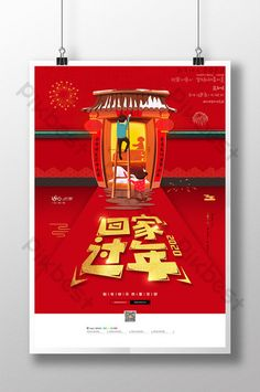 Red festive 2020 year of the mouse home for the Chinese New Year poster Chinese New Year Poster, Happy Chinese New Year, New Poster, Sale Poster, Chines New Year, Donut Vector, New Years Eve Food, New Year Designs, Watercolor Sky