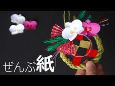 胡蝶蘭のしめ縄リース飾り(お正月飾り)の作り方 DIY How to Make New Year's Wreath - YouTube Origami, New Years Decorations, Mother And Child, Paper Crafts, Wreaths, Christmas Ornaments, Holiday Decor, How To Make, Youtube