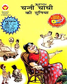 Channi Chachi ki Duniya (Diamond Comics) #comics #cover #art #diamondcomics
