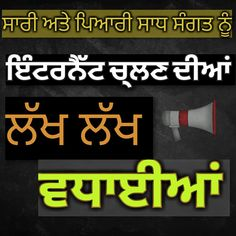 Punjabi Quotes, Laughter, Company Logo, Lol, Funny, Heart, Funny Parenting, Hilarious, Hearts