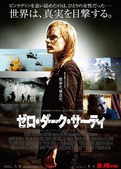 英題:ZERO DARK THIRTY 邦題:ゼロ・ダーク・サーティ 製作年:2012年 製作国:アメリカ 日本公開:2013年2月15日