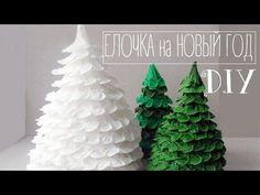 Елочка на новый год своими руками из бумаги/ Просто и легко! - YouTube