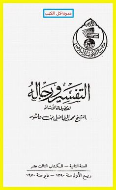 كتابي - كتاب: التفسير ورجاله المؤلف: محمد الفاضل بن عاشور الناشر: الأزهر - مجمع البحوث الإسلامية