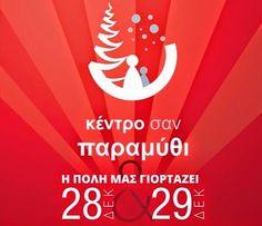 «Κέντρο σαν παραμύθι»: Γιορτινές εκδηλώσεις στο εμπορικό κέντρο της Αλεξανδρούπολης