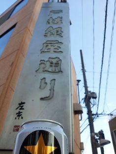戸越銀座商店街 in 品川区, 東京都