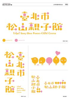 Croter Hung on Behance Japanese Logo, Japanese Typography, Japanese Graphic Design, Typo Logo Design, Branding Design, Typography Fonts, Lettering, Logo Guidelines, Editorial Design Magazine