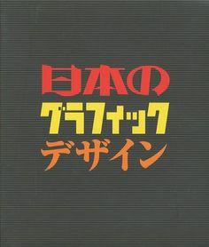 日本のグラフィックデザイン 1996年  和歌山県立近代美術館  1冊  ソフトカバー ¥4,860