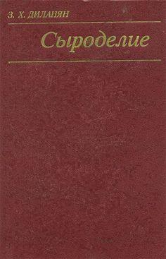 Сыроделие. Диланян З. Х. — 1984 г.