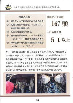 10ページ:牧場のお仕事②
