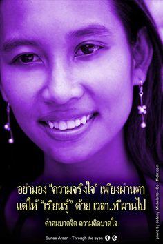 364 Through the eyes - Sunee Arsan
