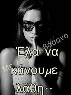 Love Is Comic, Dark Thoughts, Greek Quotes, Good Things, In This Moment, Couples, Georgia, Internet, Sexy